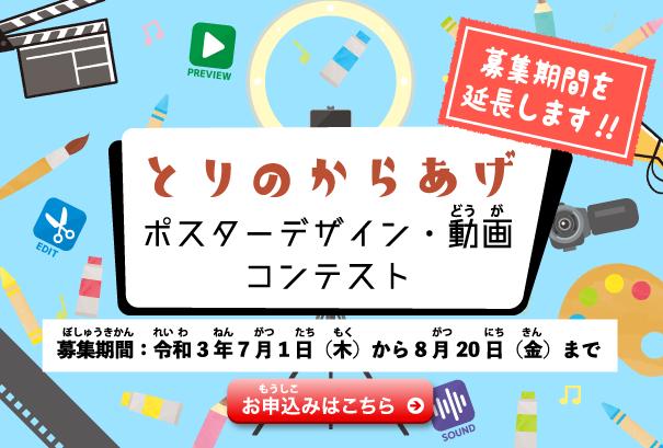 「とりのからあげ」ポスターデザイン・動画コンテストページへ
