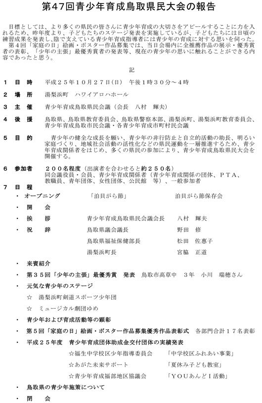 第47回青少年育成鳥取県民大会の報告