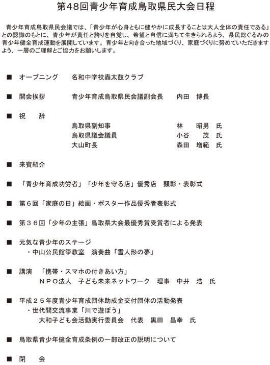 第48回青少年育成鳥取県民大会の報告