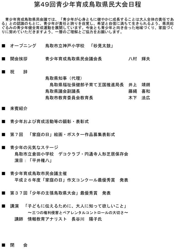 第49回青少年育成鳥取県民大会の報告