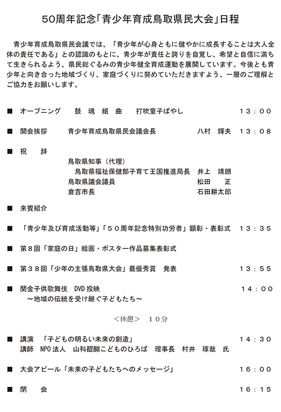 第50回青少年育成鳥取県民大会の報告