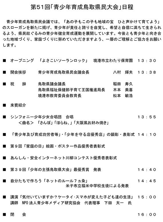 第51回青少年育成鳥取県民大会の報告