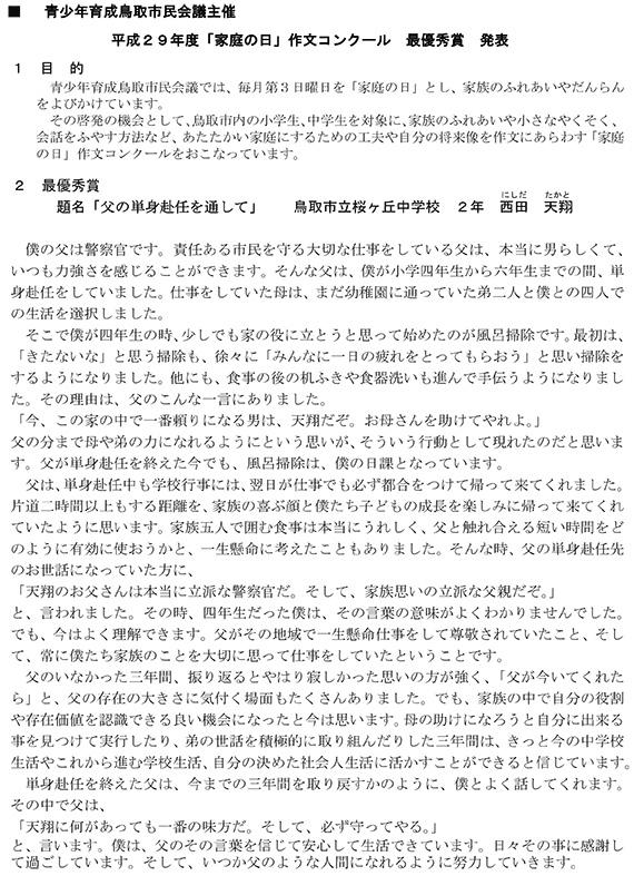 第52回青少年育成鳥取県民大会の報告